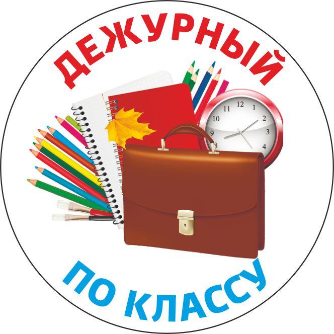 эмблема дежурного по школе картинки января солнце лето